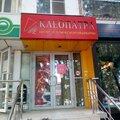 Клеопатра, Услуги в сфере красоты в Саткинском районе