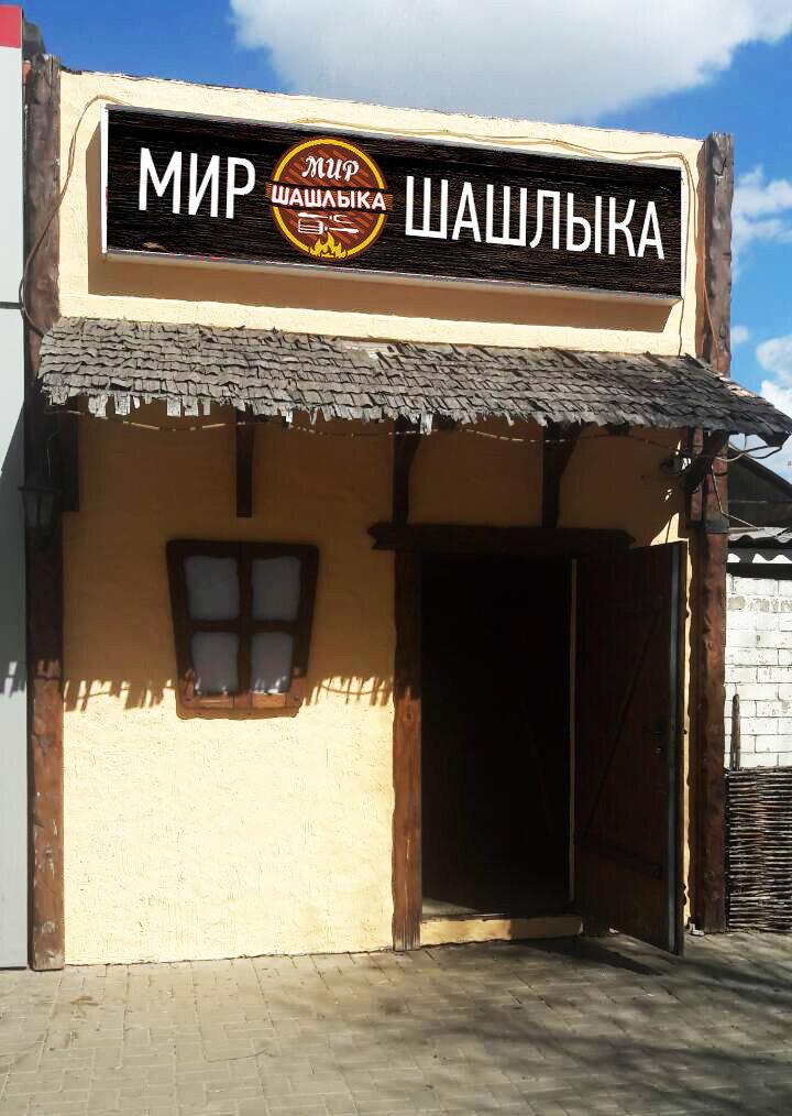 кафе — Мир шашлыка — Белгород, фото №1