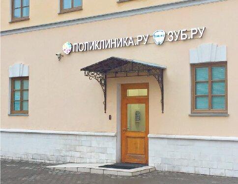 медцентр, клиника — Поликлиника.ру — Москва, фото №1