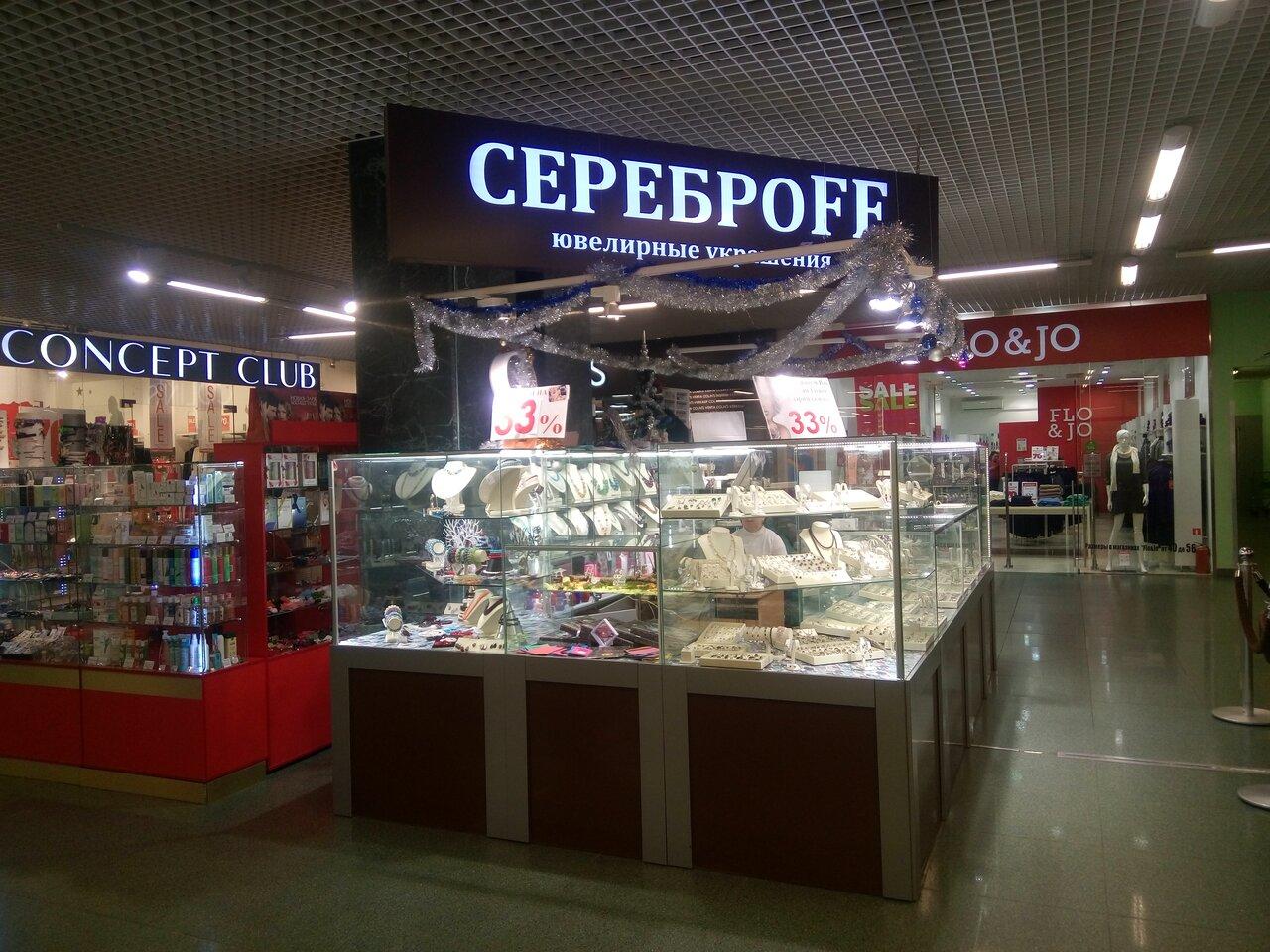 Ювелирный Магазин Люберцы