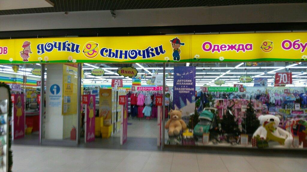 Дочки Сыночки Интернет Магазин Воронеж Арена