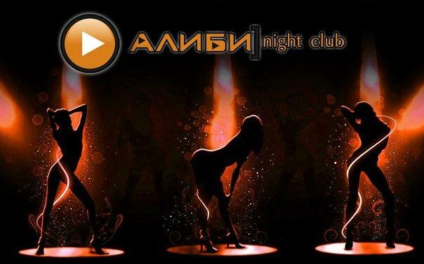 Челябинск алиби ночной клуб магазины атрибутика клуб в москве