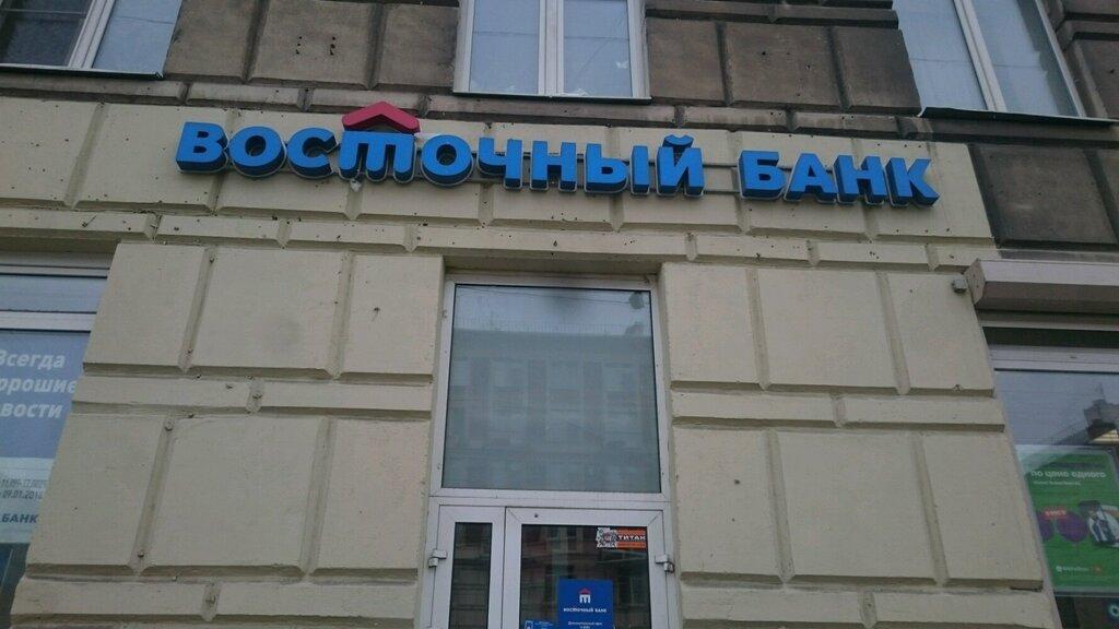 Банк восточный в спб кредит