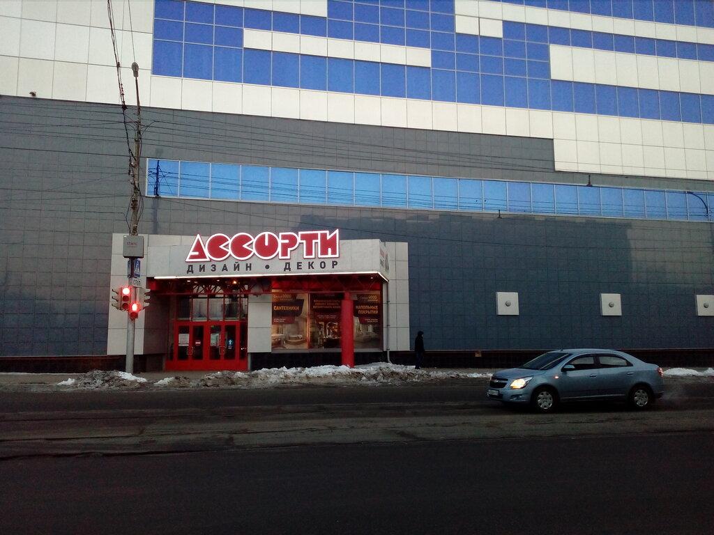 Магазин Ассорти Саратов