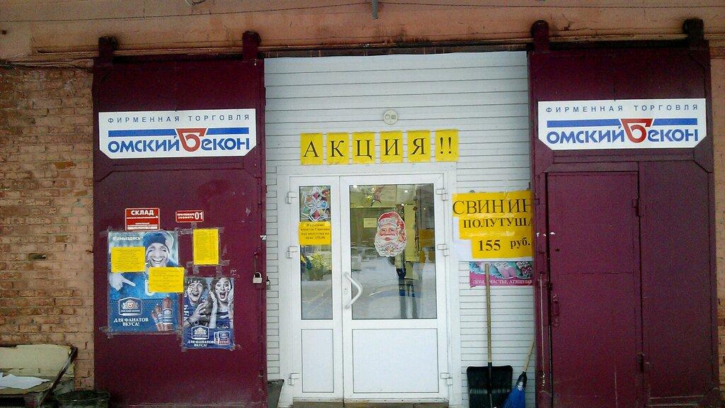 Магазины 3 Разъезд Омск