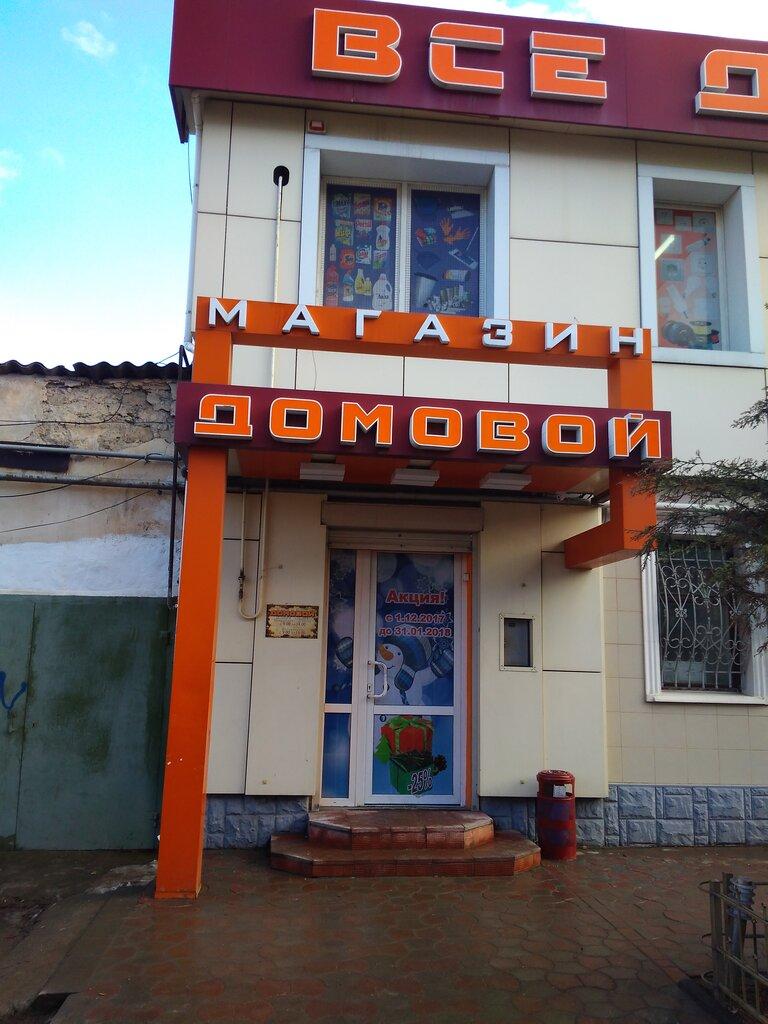 Домовой Симферополь Интернет Магазин