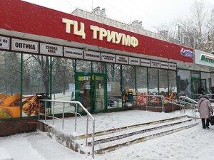 М тимирязевская интим магазин очень