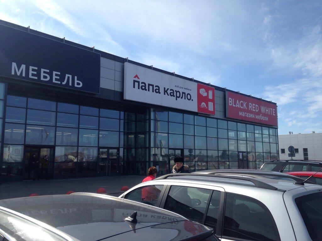Магазин Папа Карло В Минске