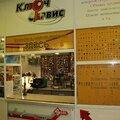 Ключ-Сервис, Изготовление ключей в Чертаново Северном