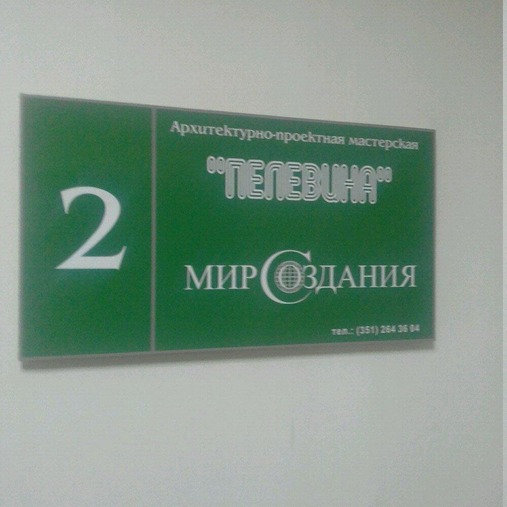 архитектурное бюро — Мир Создания — Челябинск, фото №1