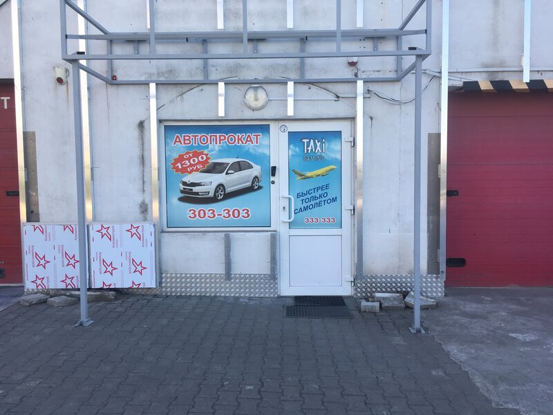 Такси Балтики - основная фотография