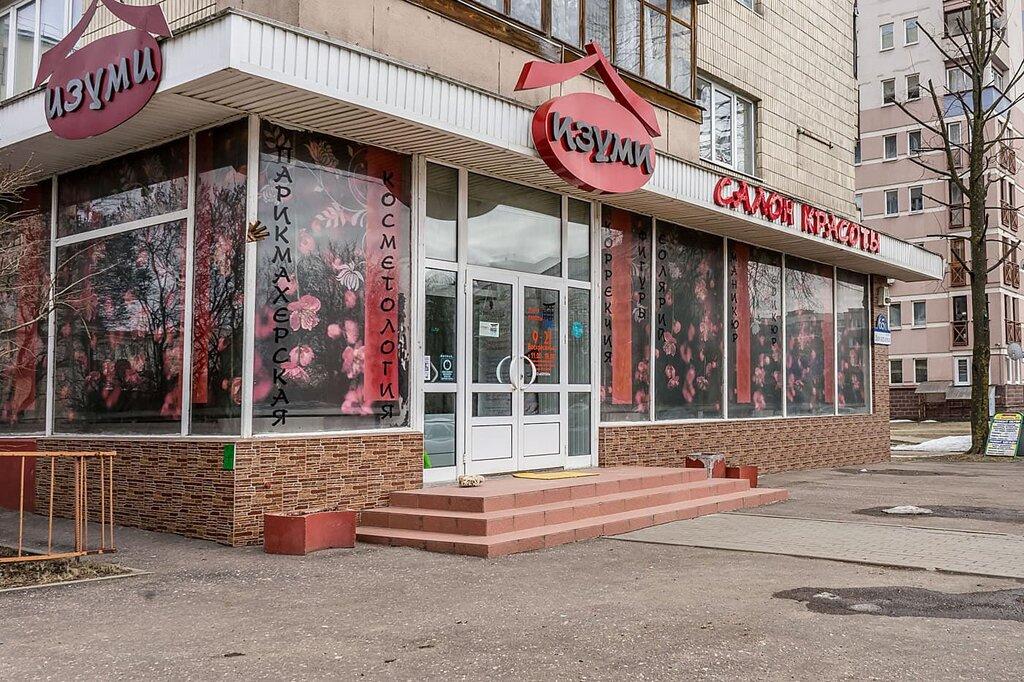 салон красоты — Изуми — Минск, фото №2
