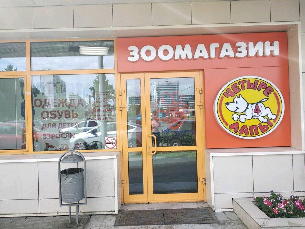 Четыре Лапы Москва Адреса Магазинов На Карте