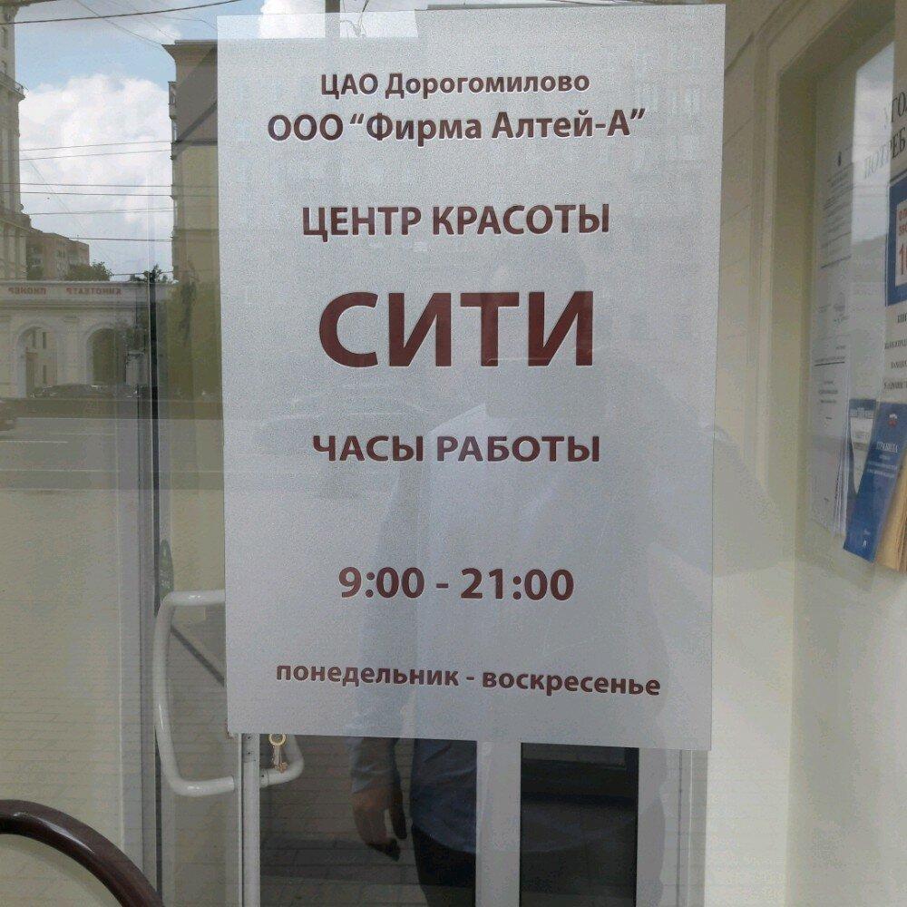 салон красоты — Сити — Москва, фото №8
