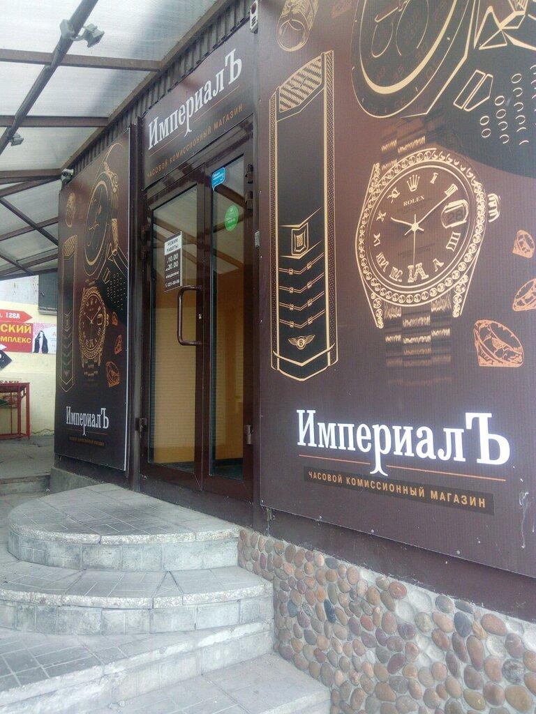 Самары часовые ломбарды часов новосибирск скупка