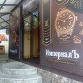 Часовой ломбард ИмпериалЪ, Ремонт часов в Самаре