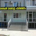 Олимп, Ремонт окон и балконов в Бурибаевском сельсовете