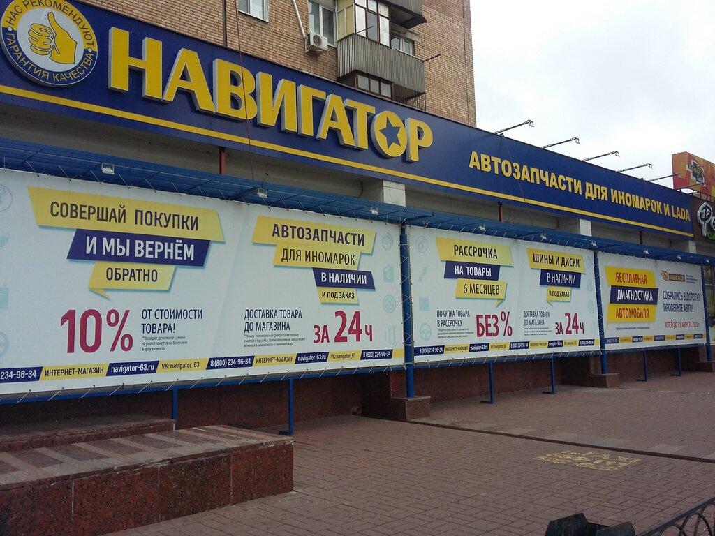 Интернет Магазин Навигатор Тольятти
