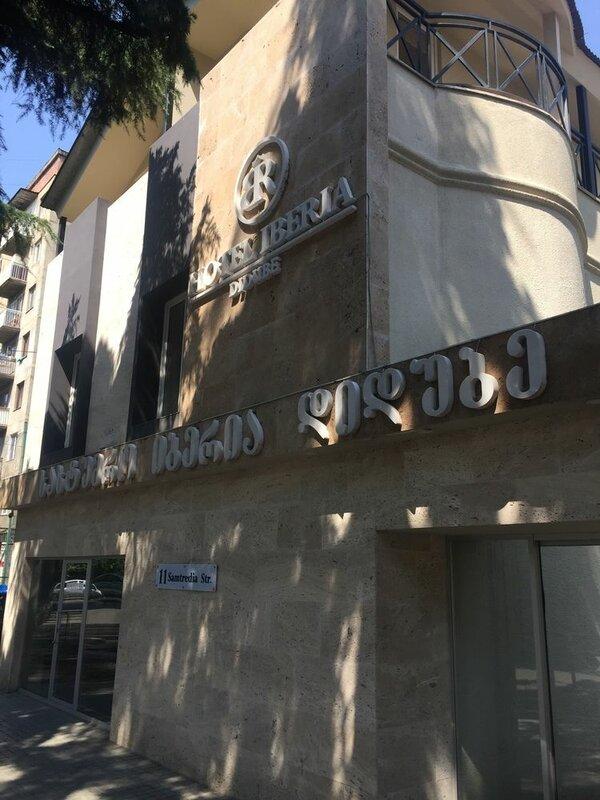 Отель Iberia Didube