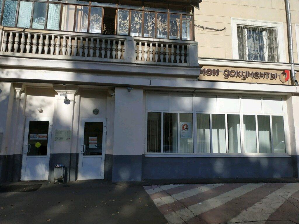МФЦ — Центр госуслуг района Нагатинский Затон — Москва, фото №2