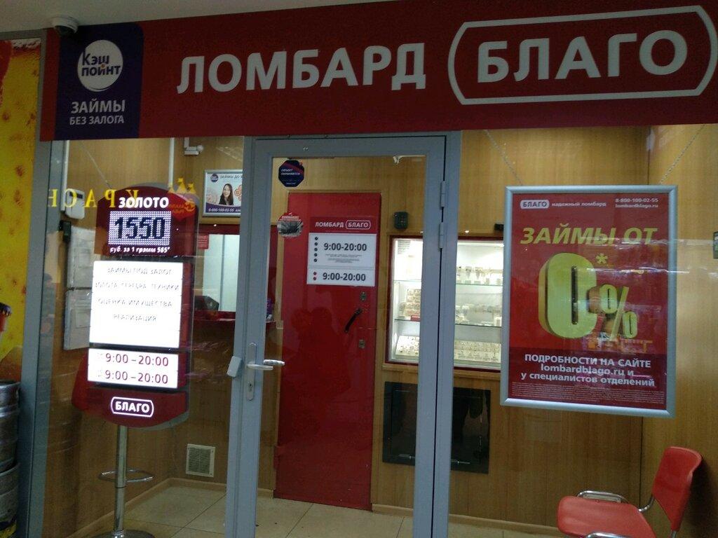 Ломбард благо адреса в москве проверить нахождение авто в залоге