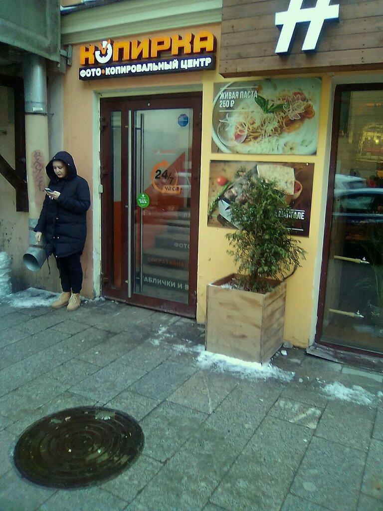 копировальный центр — Фото-копировальный центр Копирка — Санкт-Петербург, фото №7