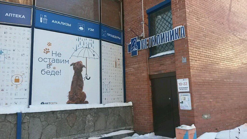 ветеринарная клиника — ВетСеть — Санкт-Петербург, фото №3