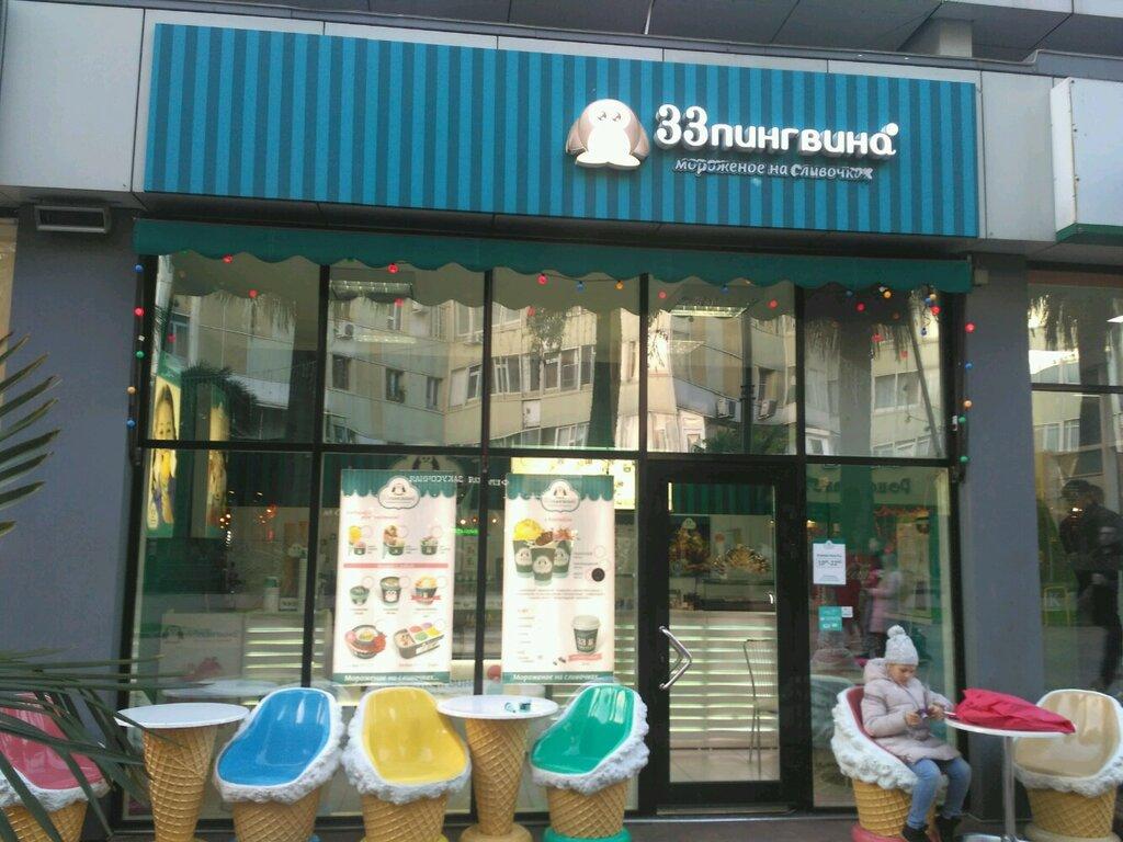 пенсионерка кафе мороженое фото фасадов ждут удобного момента