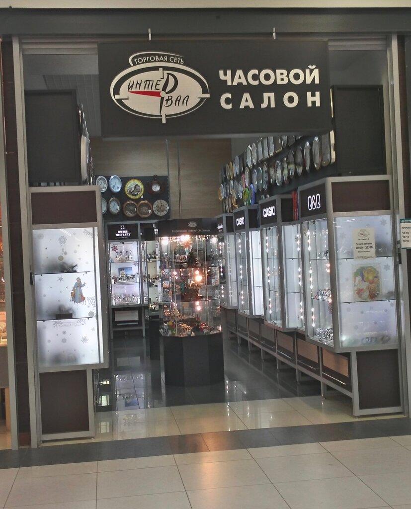Магазин Часов Воронеж