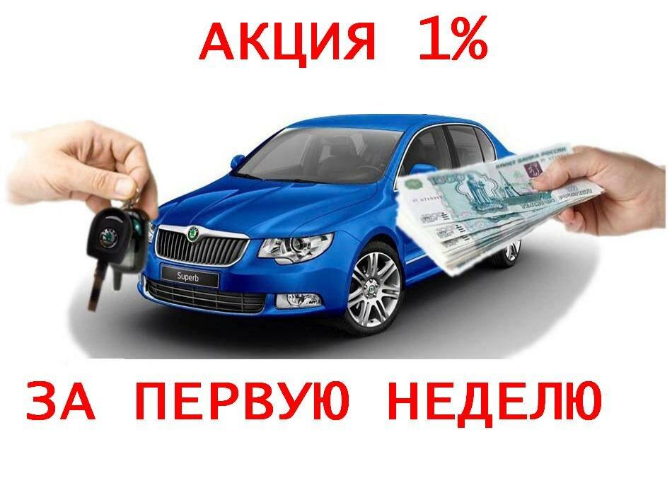 Автоломбард омск выкуп авто автосалоны great wall hover в москве