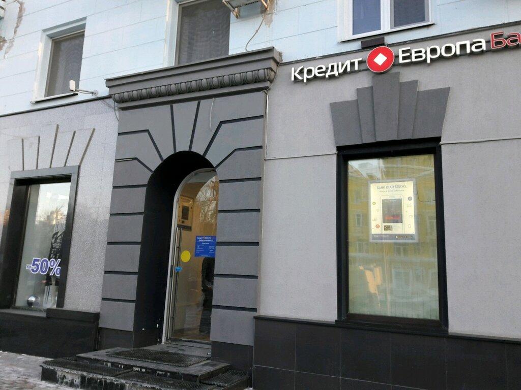 авангард банк омск кредит