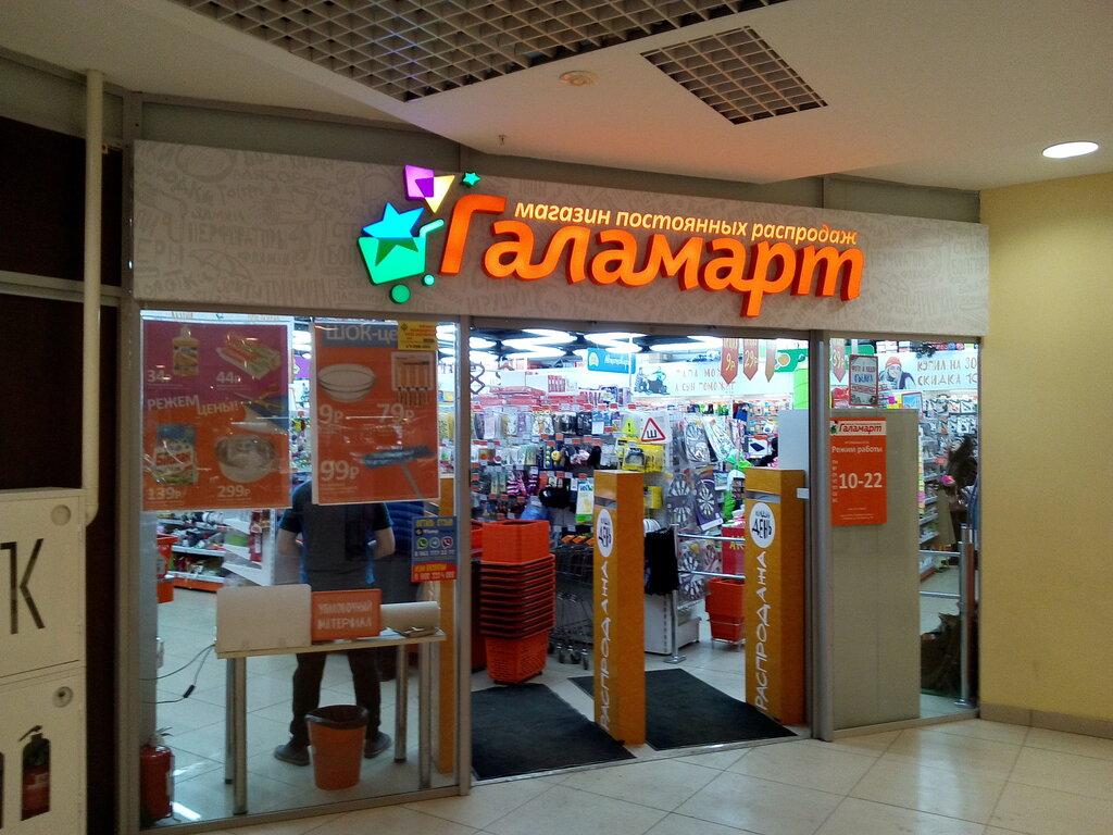 товары для дома — Галамарт — Челябинск, фото №1