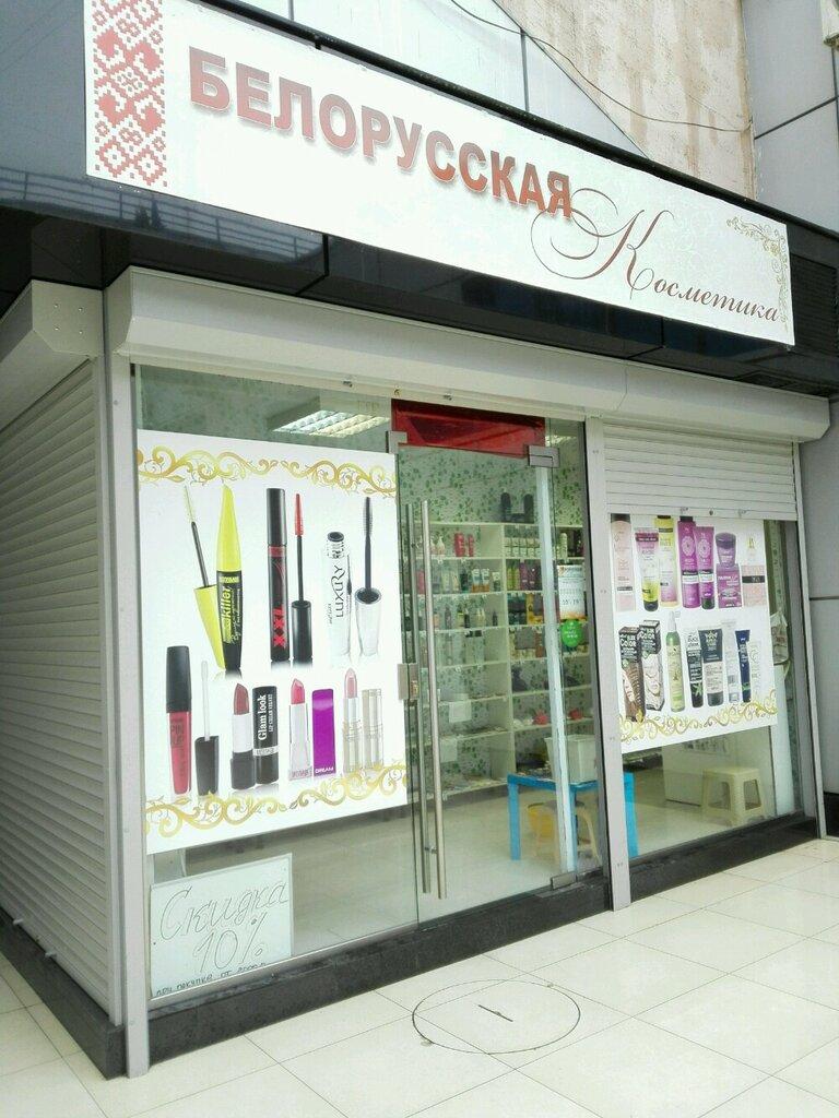 Купить белорусскую косметику в сочи клиник косметика купить в украине