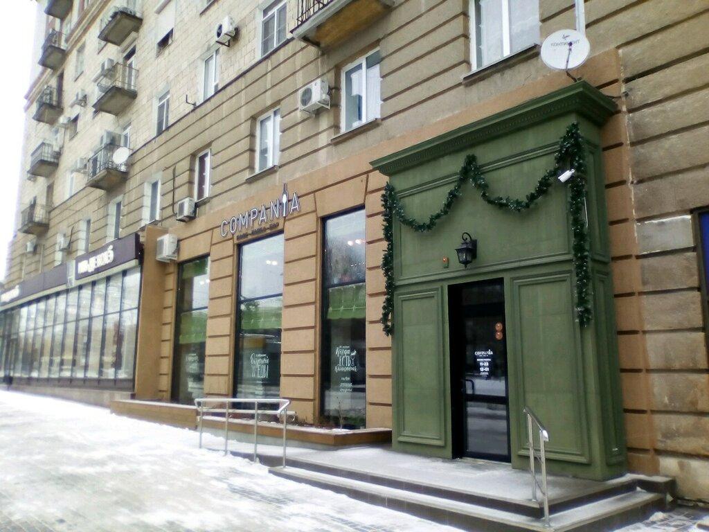 Кафе компания волгоград официальный сайт вордпресс сделать интернет магазин