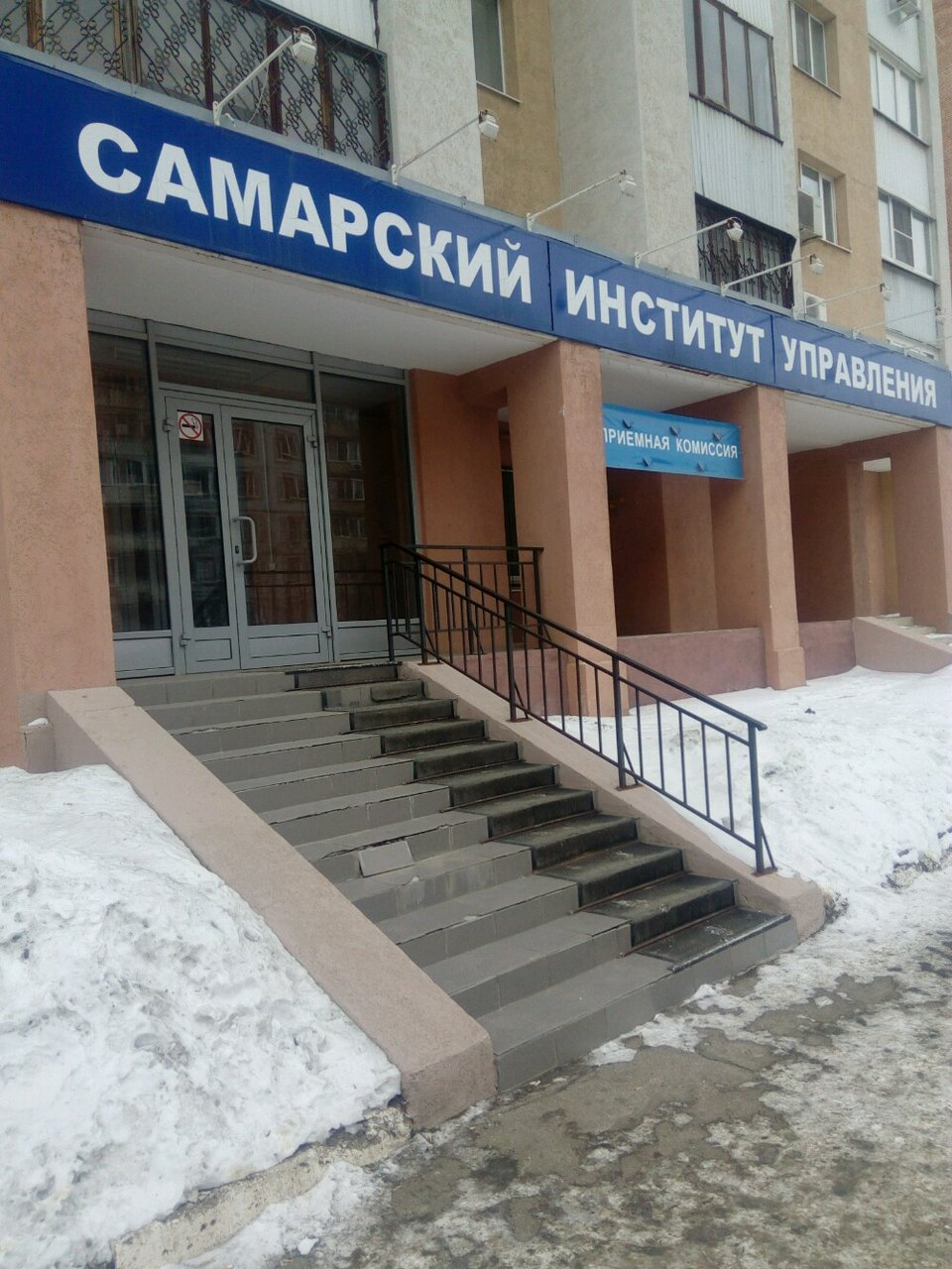 самарский институт бизнеса и управления фото горшочке