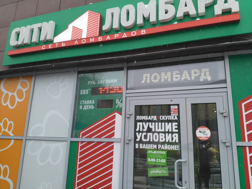 Сити ломбард в москве телефон срочный залог авто