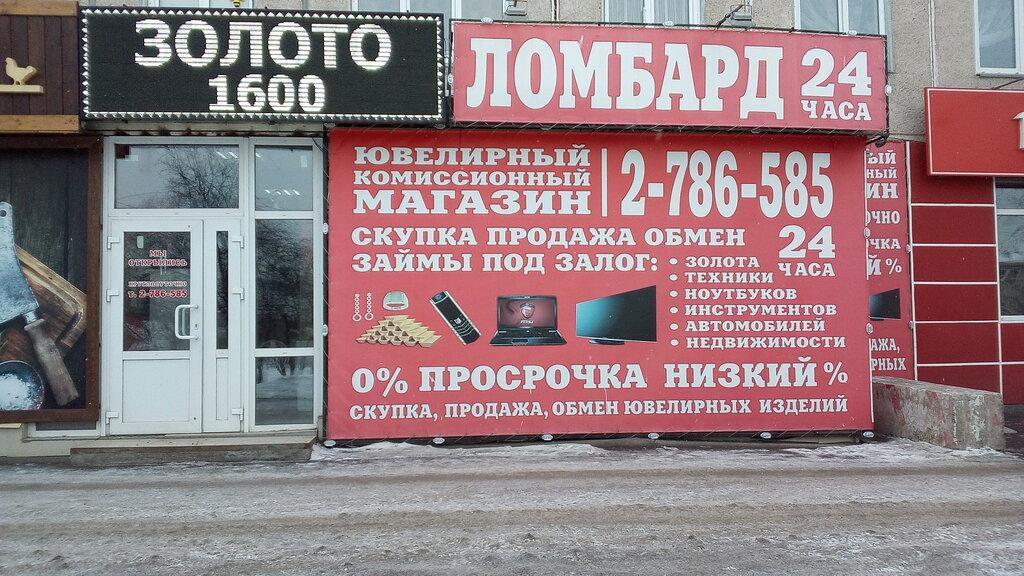 Продажа автомобилей ломбардами красноярск грузовые автомобили под залог