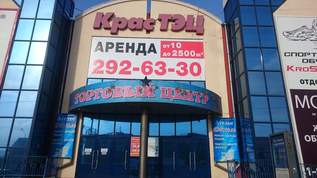 shopping mall — TTs Kras — Krasnoyarsk, photo 2