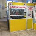 Изготовление ключей, Изготовление ключей в Архангельске