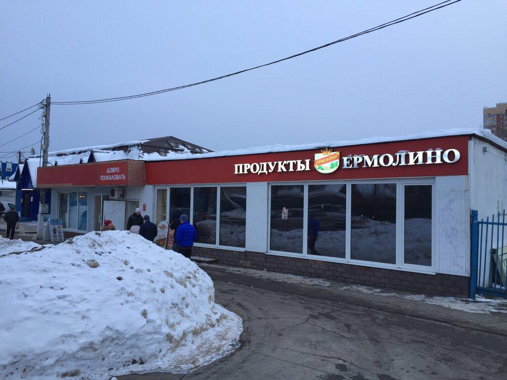 Ермолино Где Находится Магазины Москва