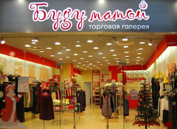 Магазин Буду Мамой Екатеринбург