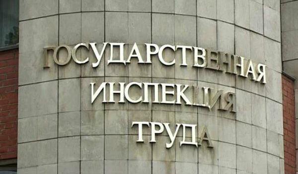 Областная инспекция по труду московской области