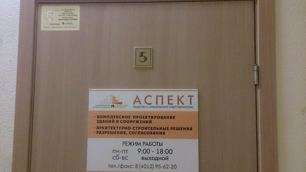 проектная организация — Общество с ограниченной ответственностью Аспект — Калининград, фото №1