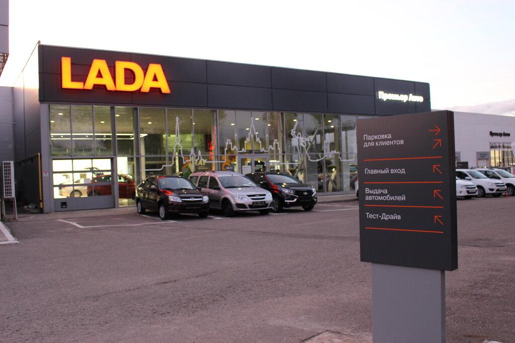 Отзывы о автосалоне премьер авто в москве под залог авто тольятти