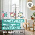 Бюро чистоты Братьев Чистовых, Химчистка в Архангельске