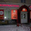 Ваш Компьютер, Услуги компьютерных мастеров и IT-специалистов в Городском округе Ковров