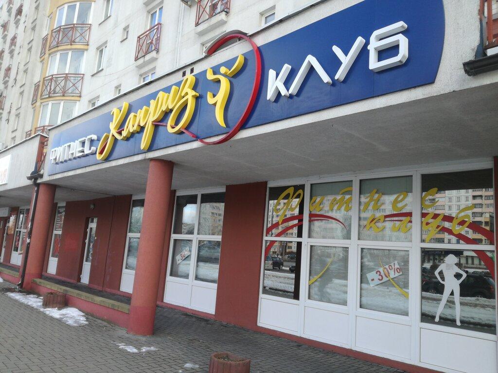 фитнес-клуб — Каприз — Минск, фото №3