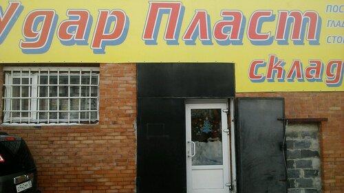 Ударпласт омск официальный сайт его товар в картинках