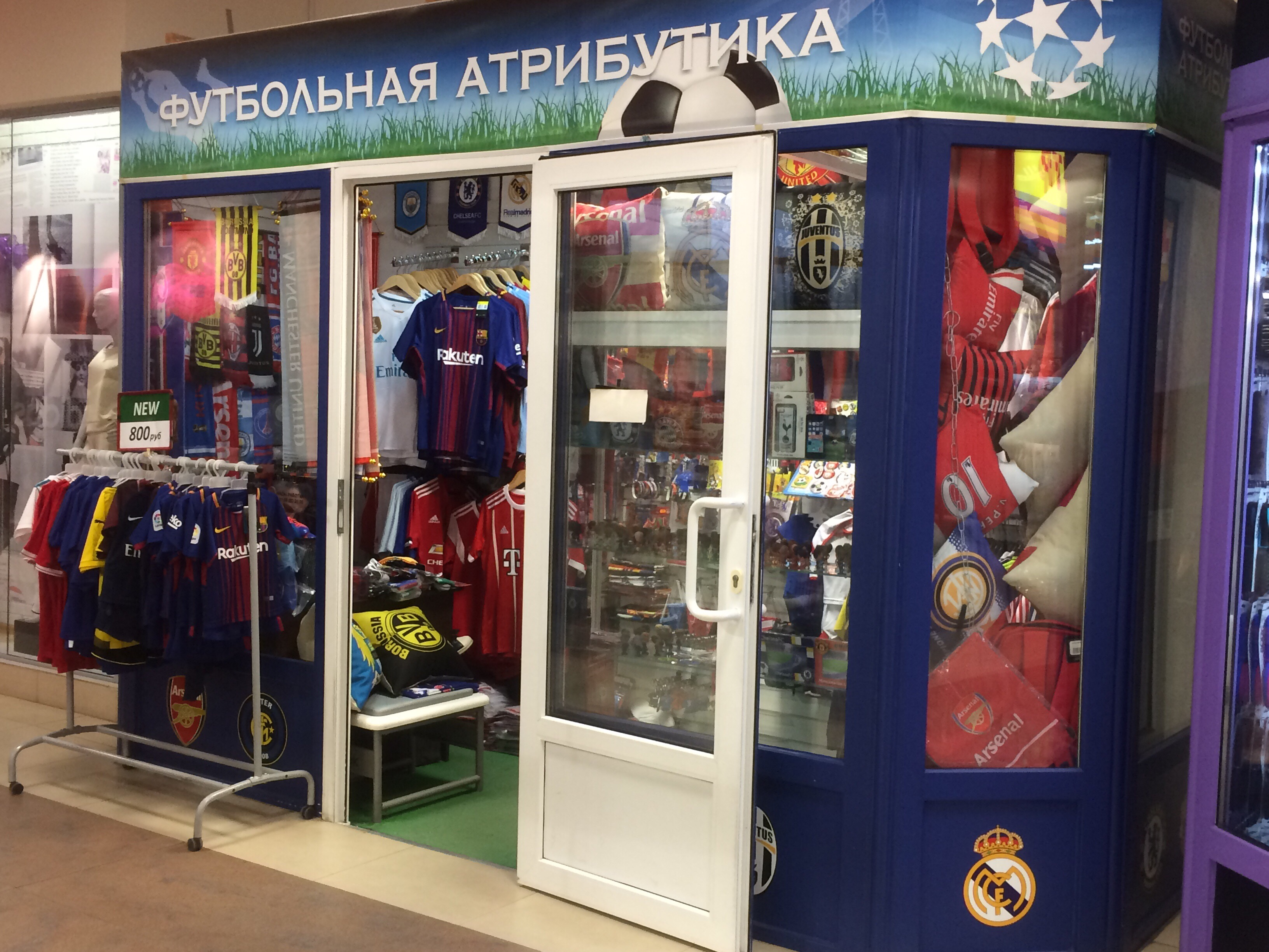 Magazin futbolnoy atributiki, sports apparel, Russia, Krasnodar