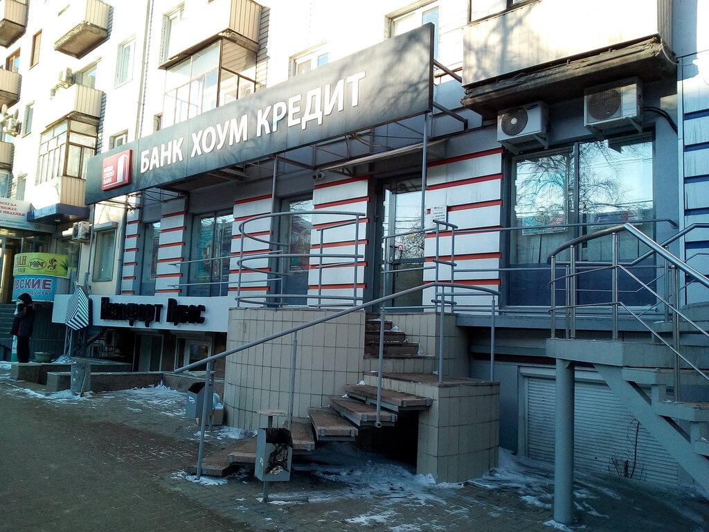 хоум кредит банк челябинск ленина 36
